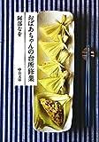 おばあちゃんの台所修業 (中公文庫)