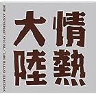 情熱大陸 LOVES MUSIC 10TH ANNIVERSARY SPECIAL ~TARO HAKASE SELECTION~