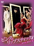 ピンクのリップスティック DVD-BOX 3[DVD]