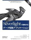 Silverlightで開発するデータ駆動アプリケーション