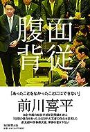 前川 喜平 (著)発売日: 2018/6/27新品: ¥ 1,404ポイント:13pt (1%)