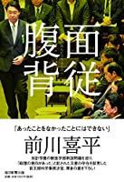 前川 喜平 (著)(11)新品: ¥ 1,4049点の新品/中古品を見る:¥ 1,098より