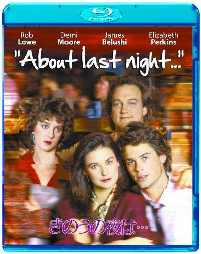 きのうの夜は・・・ [Blu-ray]