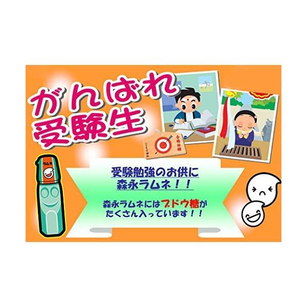 森永製菓 ラムネ 29g×20個の紹介画像5