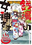 銭湯の女神さま 1巻 (まんがタイムコミックス)
