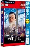 超字幕/ターミナル