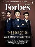 ForbesJapan (フォーブスジャパン) 2015年 04月号 [雑誌]