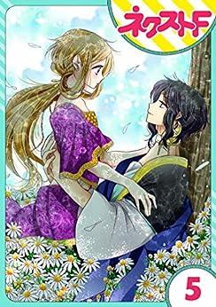 [蓮水りく]の【単話売】蛇神さまと贄の花姫 5話 (ネクストFコミックス)