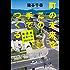 町の未来をこの手でつくる 紫波町オガールプロジェクト (幻冬舎単行本)