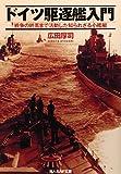 ドイツ駆逐艦入門―戦争の終焉まで活動した知られざる小艦艇 (光人社NF文庫)