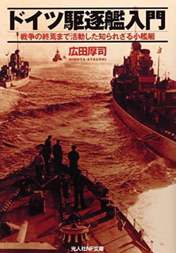 ドイツ駆逐艦入門―戦争の終焉まで活動した知られざる小艦艇 (光人社NF文庫)の詳細を見る