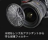 Kenko レンズフィルター MC プロテクター プロフェッショナル 95mm レンズ保護用 010662 画像