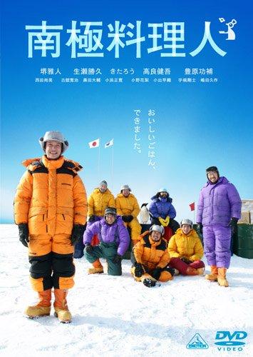 南極料理人 [DVD]の詳細を見る