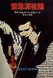 緊急深夜版 (1981年) (ハヤカワ・ミステリ文庫)