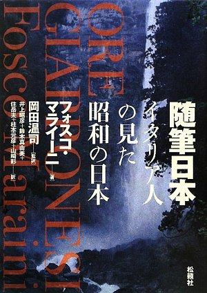 随筆日本―イタリア人の見た昭和の日本