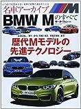 名車アーカイブBMW Mのすべて―歴代Mの先進テクノロジー (モーターファン別冊 名車アーカイブ)