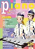 月刊ピアノ 2019年6月号 画像