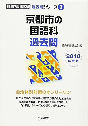 京都市の国語科過去問 2018年度版 (教員採用試験「過去問」シリーズ)