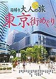 日帰り 大人の小さな旅 東京街めぐり (昭文社ムック)