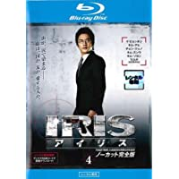 IRIS アイリス ノーカット完全版 4(第7話、第8話) ブルーレイディスク