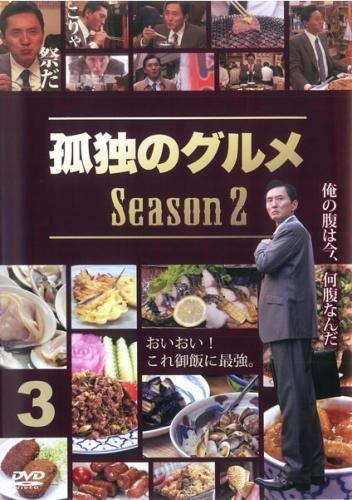 孤独のグルメ Season2 Vol.3(第9話?第12話) [レンタル落ち]