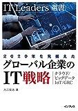 2020 年を見据えた「グローバル企業の IT 戦略」~クラウド/ビッグデータ/IoT/GRC~[IT Leaders 選書] (IT Leaders選書)