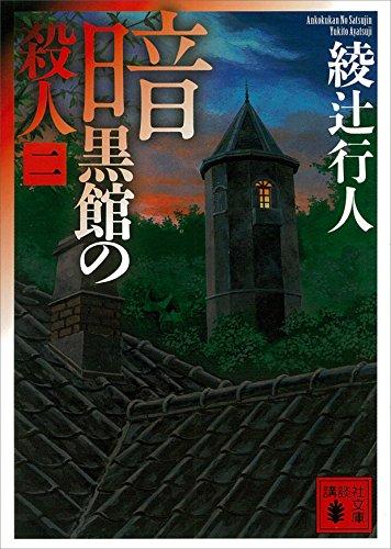 暗黒館の殺人(二) (講談社文庫)の詳細を見る