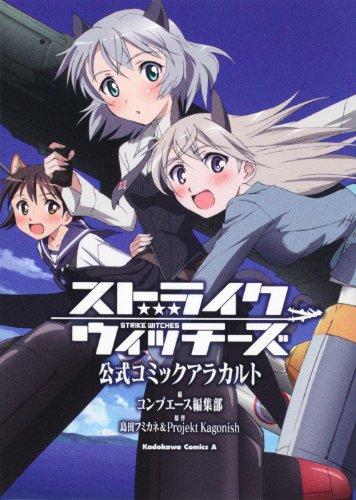 ストライクウィッチーズ 公式コミックアラカルト (角川コミックス・エース 179-12)の詳細を見る
