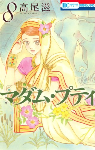 マダム・プティ 8 (花とゆめCOMICS)
