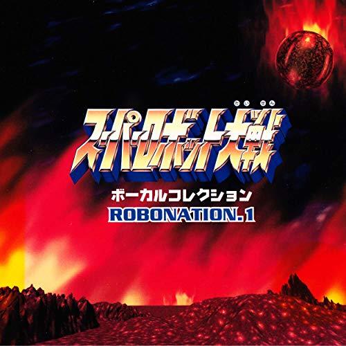 スーパーロボット大戦 ボーカルコレクション ROBONATION.1