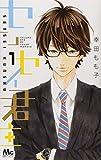 センセイ君主 / 幸田 もも子 のシリーズ情報を見る