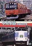 鉄道アーカイブシリーズ中央本線の車両たち 里線篇 [DVD]