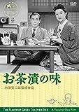お茶漬の味 デジタル修復版[DVD]