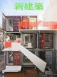 新建築 2012年 02月号 [雑誌] 画像