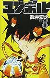 ユンボル -JUMBOR- 1 (ジャンプコミックス)