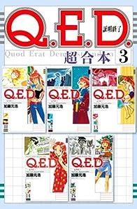 Q.E.D.証明終了 超合本版 3巻 表紙画像