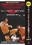 復刻! U.W.F.インターナショナル最強シリーズvol.9 格闘技世界一決定戦'92YOKOHAMA 1992年5月8日 横浜アリーナ [DVD]