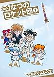 進め!なつのロケット団 1 (楽園コミックス)