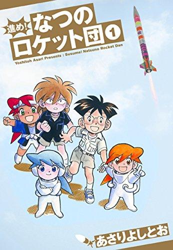 [画像:進め!なつのロケット団 1 (楽園コミックス)]