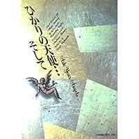 ひかりの天使…そして (Ten books)