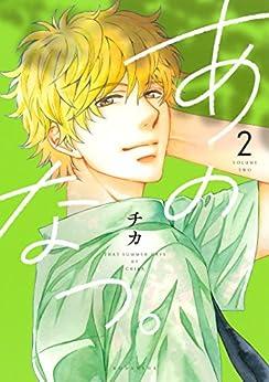 [チカ]のあのなつ。(2) (ARIAコミックス)