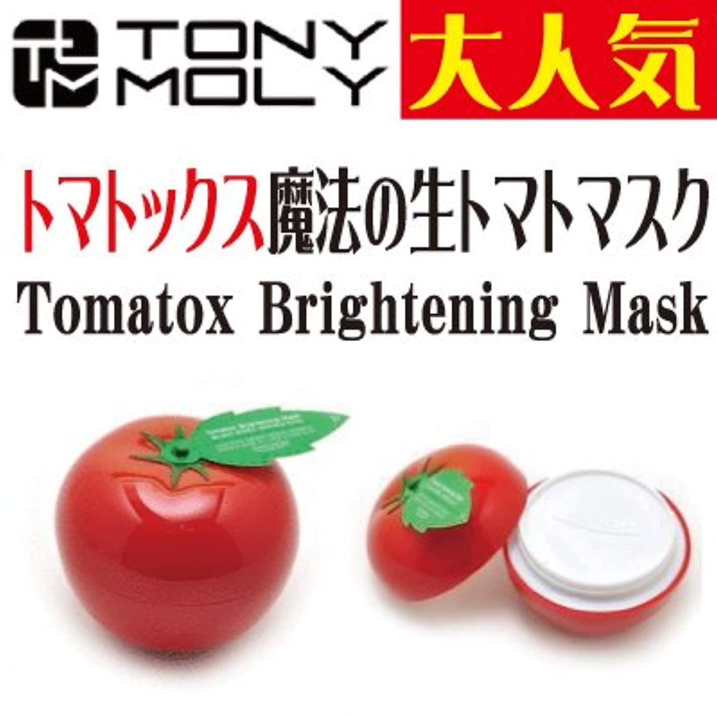 満たす不正直明らかTONYMOLY(トニーモリー)トマトックス ブライトニング マスク