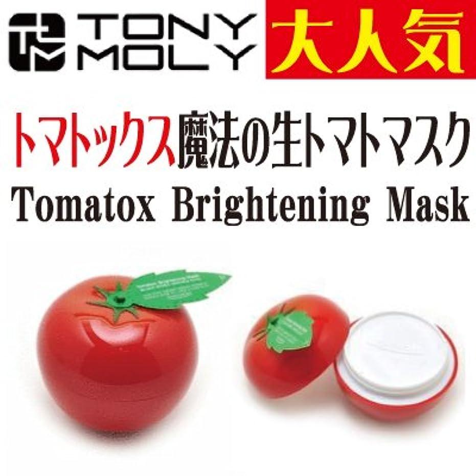 寛大さ感覚移動するTONYMOLY(トニーモリー)トマトックス ブライトニング マスク