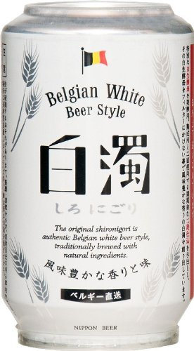 日本ビール 白濁 350ml×24本