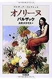 オノリーヌ: バルザック・コレクション (ちくま文庫)