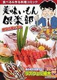 美味いもん倶楽部 7(絶品!海の幸編) (芳文社マイパルコミックス)
