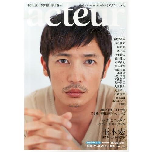 acteur(アクチュール) 2014年7月号 No.42