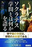 ソクラテス「学問とは何か」を語る (幸福の科学大学シリーズ 72)