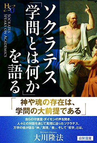 ソクラテス「学問とは何か」を語る (幸福の科学大学シリーズ 72)の詳細を見る