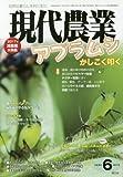 現代農業 2017年 06 月号 [雑誌] 画像
